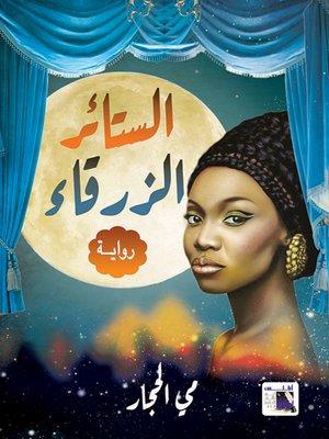 cover image of الستائر الزرقاء