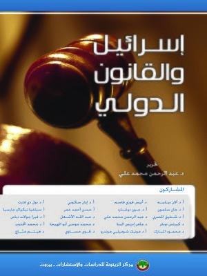 cover image of إسرائيل و القانون الدولي