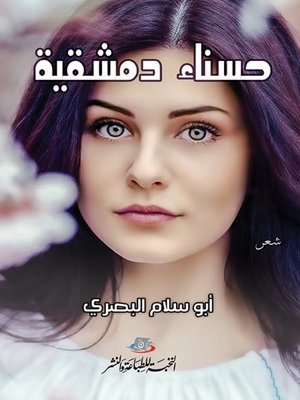 cover image of حسناء دمشقية