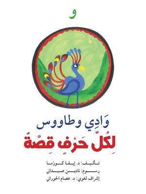 cover image of و : وادي وطاووس