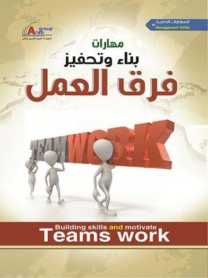 cover image of مهارات بناء وتحفيز فرق العمل = Building Skills and Motivate Teams Work