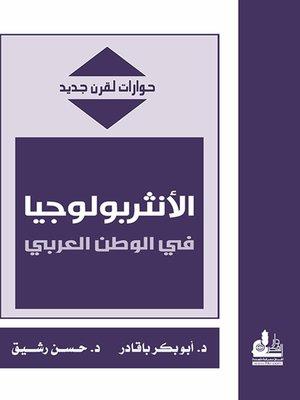cover image of الأنثربولوجيا في الوطن العربي