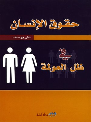 cover image of حقوق الإنسان في ظل العولمة