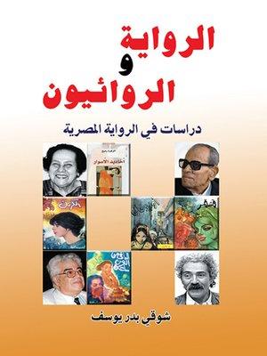 cover image of الرواية والروائيون .. دراسات في الرواية المصرية