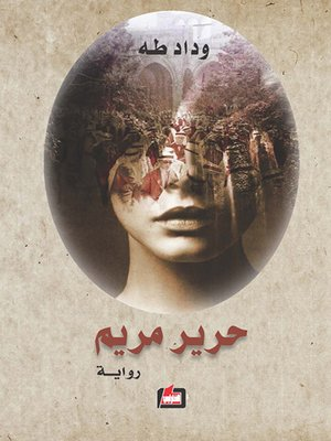 cover image of حرير مريم