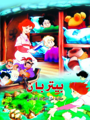 cover image of بيتر بان