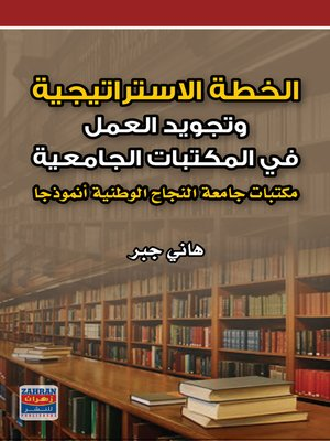 cover image of الخطة الاستراتيجية وتجويد العمل في المكتبات الجامعية : مكتبات جامعة النجاح الوطنية أنموذجا