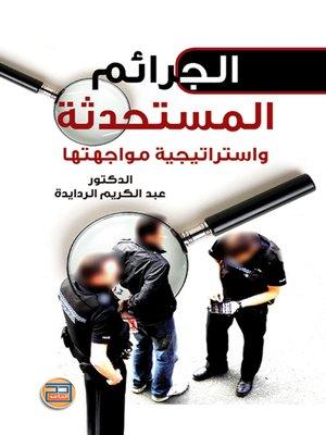 cover image of الجرائم المستحدثة واستراتيجية مواجهتها