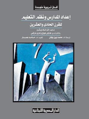 cover image of إعداد المدارس و نظم التعليم للقرن الحادي و العشرين