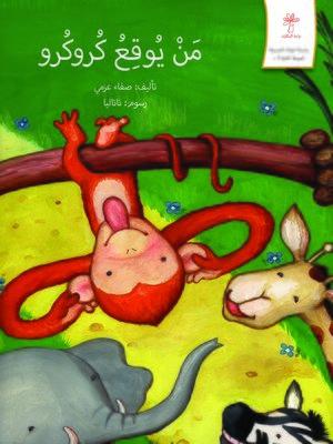 cover image of من يوقع كرو كرو