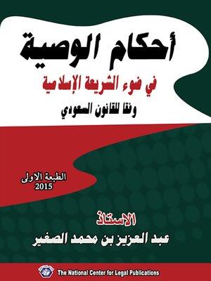 cover image of أحكام الوصية في ضوء الشريعة الإسلامية وفقاً للقانون السعودي