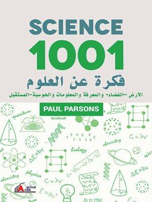 cover image of 1001 فكرة في العلوم : الأرض، الفضاء، المعرفة والحوسبة، المستقبل