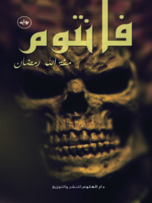 cover image of فانتوم