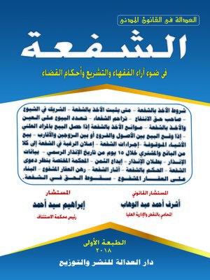 cover image of الشفعة في ضوء آراء الفقهاء والتشريع وأحكام القضاء