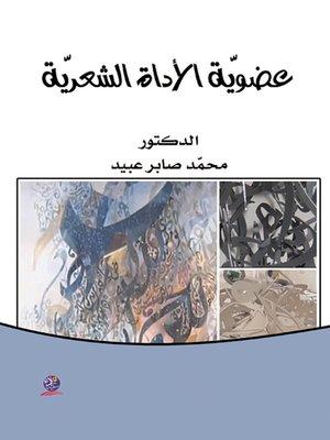 cover image of عضوية الأداة الشعرية