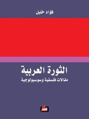 cover image of الثورة العربية