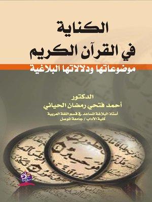 أسلوب الكناية في القرآن الكريم pdf