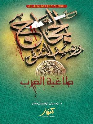 cover image of الحجاج بن يوسف الثقفي : طاغية العرب