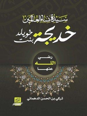cover image of سيدة نساء العالمين خديجة بنت خويلد رضي الله عنها