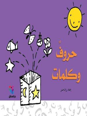 cover image of حروف وكلمات
