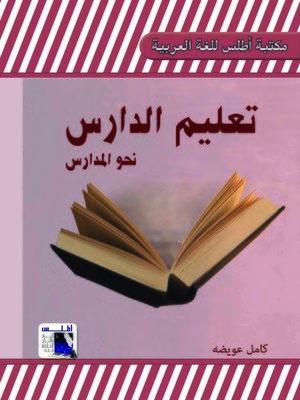 cover image of تعليم الدارس نحو المدارس : المرحلة الأولى