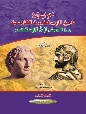 cover image of موسوعة تاريخ الإمبراطورية الفارسية من قورش إلى الإسكندر. المجلد الرابع