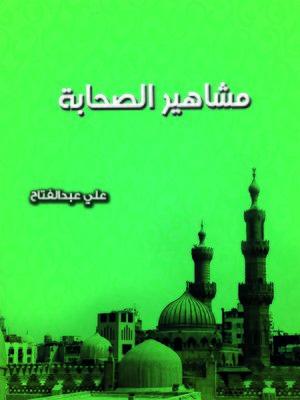 cover image of مشاهير الصحابة