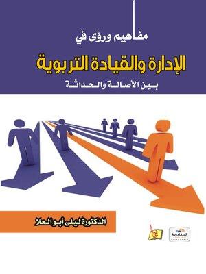 cover image of مفاهيم ورؤى في الإدارة والقيادة التربوية بين الأصالة والحداثة