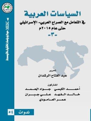 cover image of السياسات العربية في التعامل مع الصراع العربي - الإسرائيلي حتى عام 2015 م