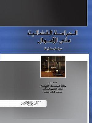 cover image of الحراسة القضائية على الأموال : دراسة مقارنة