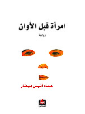 cover image of إمرأة قبل الأوان