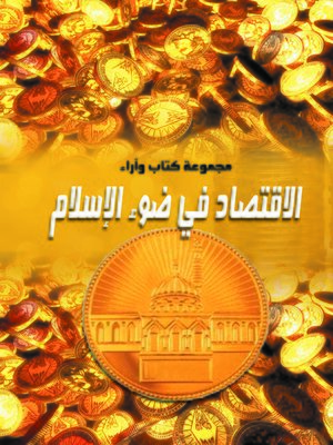 cover image of الاقتصاد في ضوء الإسلام