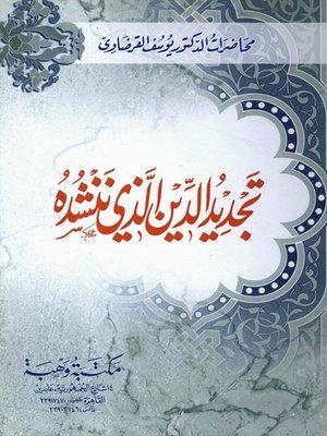 cover image of تجديد الدين الذي ننشده