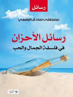 cover image of رسائل الأحزان في فلسفة الجمال والحب
