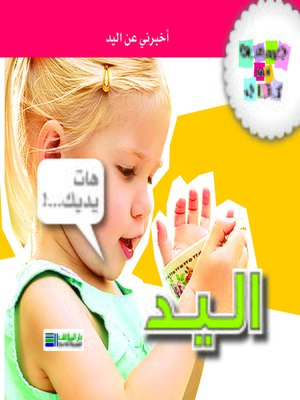 cover image of اليد
