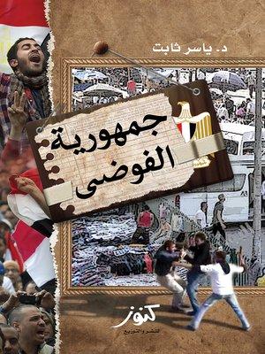 cover image of جمهورية الفوضى : قصة انحسار الوطن و انكسار المواطن