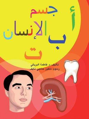 cover image of أ ب ت جسم الإنسان