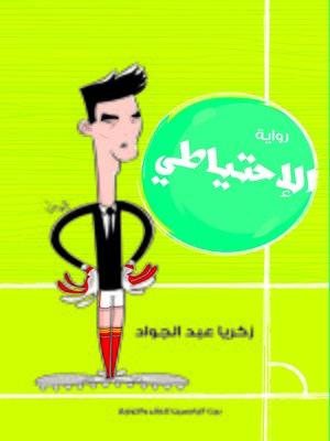 cover image of الإحتياطي