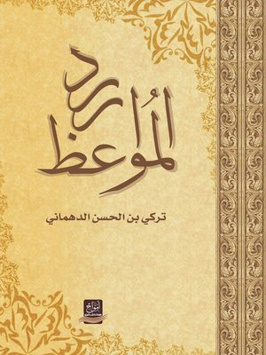 cover image of درر المواعظ