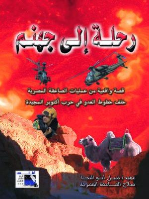 cover image of رحلة إلى جهنم