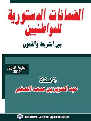 cover image of الضمانات الدستورية للمواطنين بين الشريعة و القانون