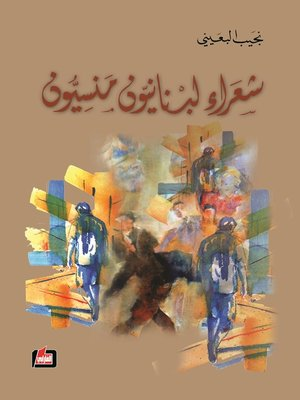 cover image of شعراء لبنانيون منسيون