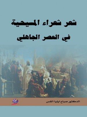cover image of شعر شعراء المسيحية في العصر الجاهلي