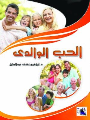 cover image of مقياس الحب الوالدي