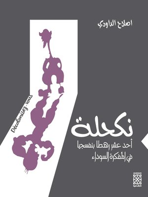 cover image of نكحلة