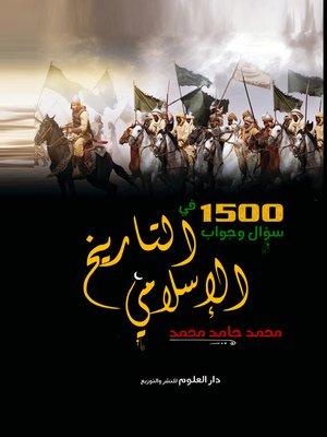 cover image of 1500 سؤال وجواب في التاريخ الإسلامي
