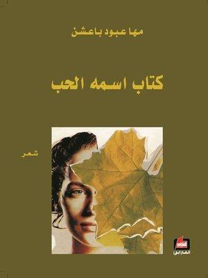 cover image of كتاب إسمه الحب : شعر