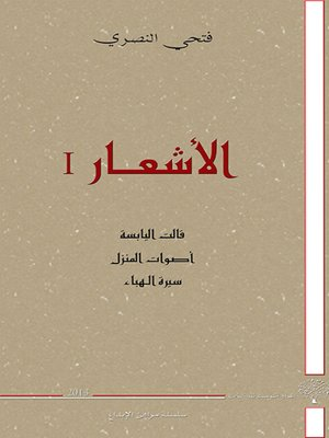 cover image of الأشعار 1