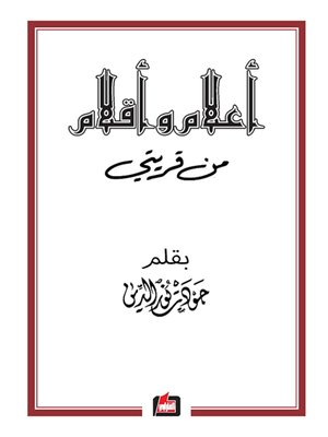 cover image of أعلام وأقلام من قريتي