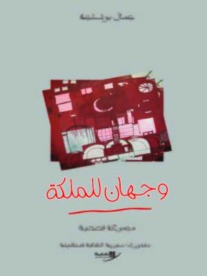 cover image of وجهان للملكة : مجموعة قصصية